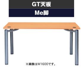 6/1限定pt最大10倍/Garage fantoni パソコンデスクGT 幅160cm 奥行70cm GT-167MK 木目 (ガラージ/ガレージ/オフィス家具/SOHO)