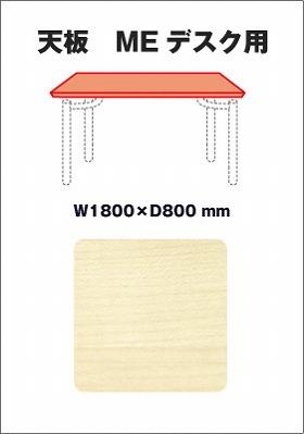 Garage fantoni デスク部材 パソコンデスクME用天板 幅180cm 奥行80cm 53-PT18 白木 (ガラージ/ガレージ/オフィス家具/SOHO)