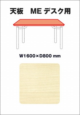 Garage fantoni デスク部材 パソコンデスクME用天板 幅160cm 奥行80cm 53-PT16 白木 (ガラージ/ガレージ/オフィス家具/SOHO)