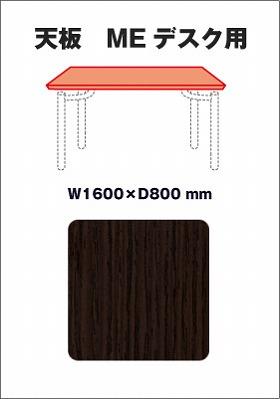 Garage fantoni デスク部材 パソコンデスクME用天板 幅160cm 奥行80cm 53-PT16 濃茶目 (ガラージ/ガレージ/オフィス家具/SOHO)