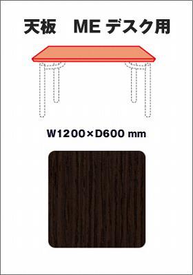 Garage fantoni デスク部材 パソコンデスクME用天板 幅120cm 奥行60cm 53-PT72 濃木目 (ガラージ/ガレージ/オフィス家具/SOHO)