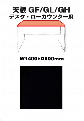 Garage fantoni デスク/カウンター部材 GF/GL/GH/GT用天板 幅140cm 奥行80cm GF-T148 黒 (ガラージ/ガレージ/オフィス家具/SOHO)