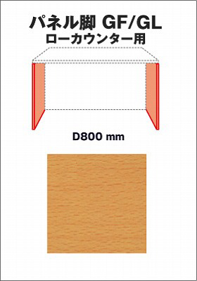 Garage fantoni カウンター部材 ローカウンターGF/GL用 パネル脚 奥行80cm用 2枚入り GF-800CL-B 木目 (ガラージ/ガレージ/オフィス家具/SOHO)