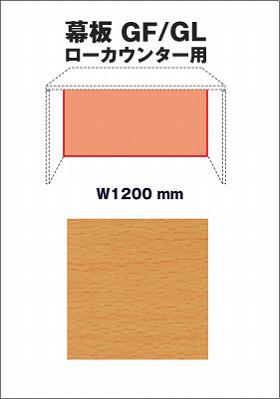 Garage fantoni カウンター部材 ローカウンターGF/GL用 受付カウンター幕板 幅120cm用 GF-120CL-M 木目 (ガラージ/ガレージ/オフィス家具/SOHO)