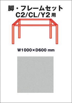Garage デスク部材 パソコンテーブルC2/CL/Y2デスク用脚・フレームセット 幅100cm 奥行60cm Y2-K106 銀 (ガラージ/ガレージ/オフィス家具/SOHO)