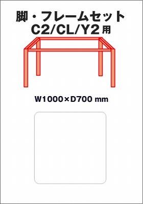 Garage デスク部材 パソコンテーブルC2/CL/Y2デスク用脚・フレームセット 幅100cm 奥行70cm C2-K107 白 (ガラージ/ガレージ/オフィス家具/SOHO)