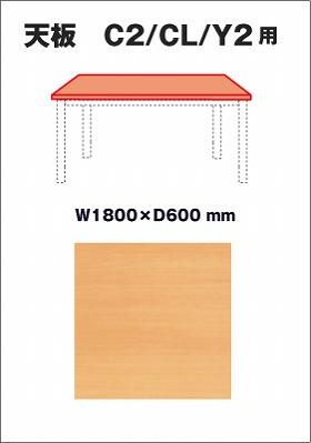 Garage パソコンテーブルY2用天板 Y2-T186木目 (ガラージ/ガラーヂ/ガレージ/オフィス家具/SOHO/ソーホー/事務所/おしゃれ/シンプル)