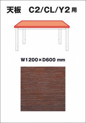Garage デスク部材 パソコンテーブルC2/CL/Y2デスク用天板 幅120cm 奥行60cm CL-T126 濃木目 (ガラージ/ガレージ/オフィス家具/SOHO)
