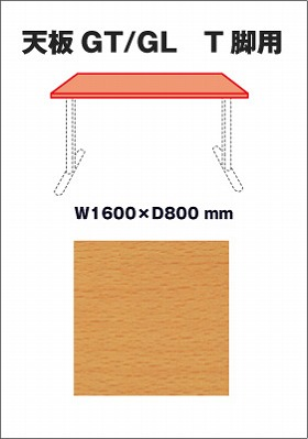 Garage fantoni デスク部材 パソコンデスクGT/GL T字脚用天板 幅160cm 奥行80cm GT-TR168 木目 (ガラージ/ガレージ/オフィス家具/SOHO)