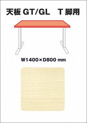 Garage fantoni デスク部材 パソコンデスクGT/GL T字脚用天板 幅140cm 奥行80cm GL-TR148 白木 (ガラージ/ガレージ/オフィス家具/SOHO)