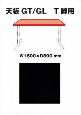 Garage fantoni デスク部材 パソコンデスクGT/GL T字脚用天板 幅160cm 奥行80cm GH-TR168 黒 (ガラージ/ガレージ/オフィス家具/SOHO)