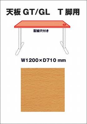 Garage fantoni デスク部材 パソコンデスクGT/GL T字脚用天板 幅120cm 奥行71cm GT-TR127 木目 (ガラージ/ガレージ/オフィス家具/SOHO)