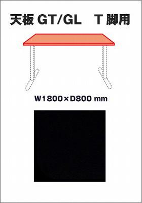 Garage fantoni デスク部材 パソコンデスクGT/GL T字脚用天板 幅180cm 奥行80cm GT-T188 黒 (ガラージ/ガレージ/オフィス家具/SOHO)