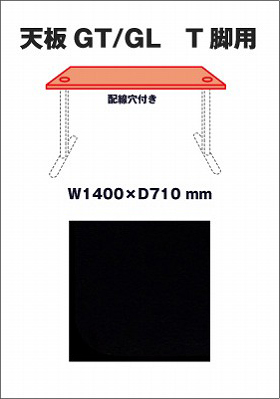 Garage fantoni デスク部材 パソコンデスクGT/GL T字脚用天板 幅140cm 奥行71cm GT-T147 黒 (ガラージ/ガレージ/オフィス家具/SOHO)