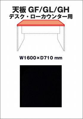 Garage fantoni デスク部材 パソコンデスク/ローカウンターGF/GL/GH用天板 幅160cm 奥行71cm GH-T167黒 (ガラージ/ガレージ/オフィス家具/SOHO)