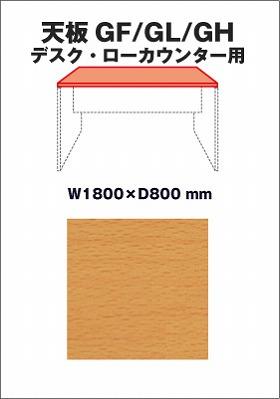 Garage fantoni デスク部材 パソコンデスク/ローカウンターGF/GL/GH用天板 幅180cm 奥行80cm GF-T188 木目 (ガラージ/オフィス家具/SOHO)