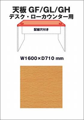 Garage fantoni デスク部材 パソコンデスク/ローカウンターGF/GL/GH用天板 幅160cm 奥行71cm GF-T167 木目 (ガラージ/オフィス家具/SOHO)
