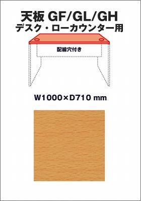 Garage fantoni デスク部材 パソコンデスク/ローカウンターGF/GL/GH用天板 幅100cm 奥行71cm GF-T107 木目 (ガラージ/オフィス家具/SOHO)