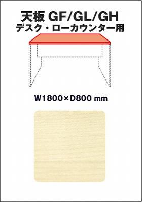 Garage fantoni デスク部材 パソコンデスク/ローカウンターGF/GL/GH用天板 幅180cm 奥行80cm GL-T188 白木 (ガラージ/オフィス家具/SOHO)