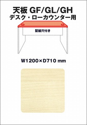 Garage fantoni デスク部材 パソコンデスク/ローカウンターGF/GL/GH用天板 幅120cm 奥行71cm GL-T127 白木 (ガラージ/オフィス家具/SOHO)