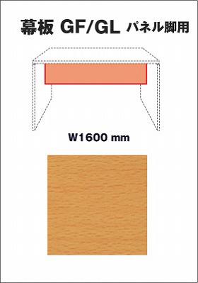Garage fantoni デスク部材 パソコンデスクGF/GLパネル脚用幕板 幅160cm用 GF-M16 木目 (ガラージ/ガレージ/オフィス家具/SOHO)