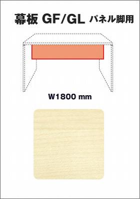 Garage デスク部材 パソコンデスクGF/GLパネル脚用幕板 幅180cm用 GL-M18 白木 (ガラージ/ガレージ/オフィス家具/SOHO)