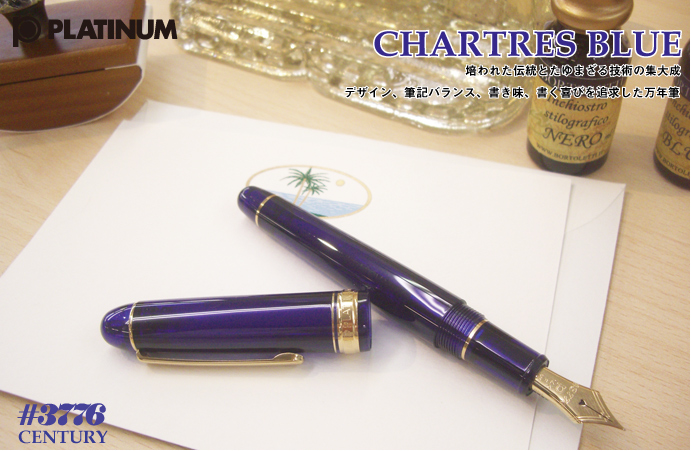 铂金钢笔#3776世纪沙特尔蓝色钢笔(14钱笔尖#+110829y)