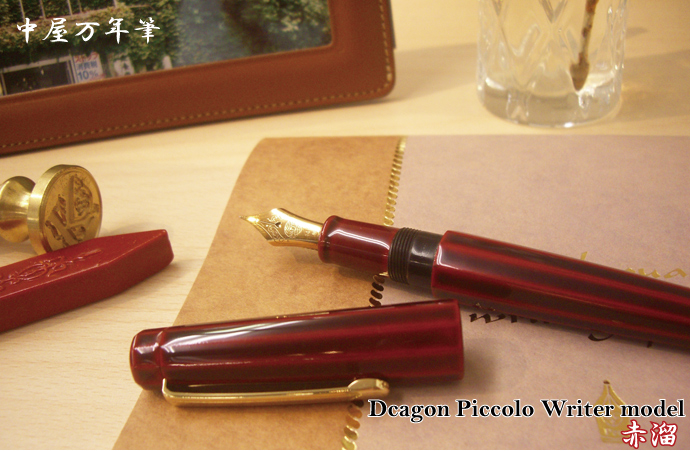 Nakaya fountain pen Cigar model writer model decagonal Piccolo wajima lacquer coating finish red lacquer fine (popular / commitment / / postage)