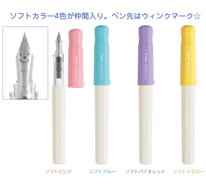 试点觉野试点钢笔卡塔尼奥 FKA 1SR (永久 fudeko 桥 / 初学者 / 精选)