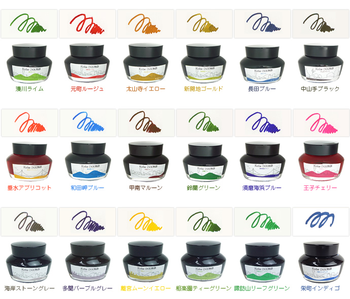 Pilot kakuno pilot fountain pens Kachin Kobe INK thing perpetual fudeko InService / beginners / featured / Kobe ink words & converter set FKA-1SR/CON-50/IRF-5S