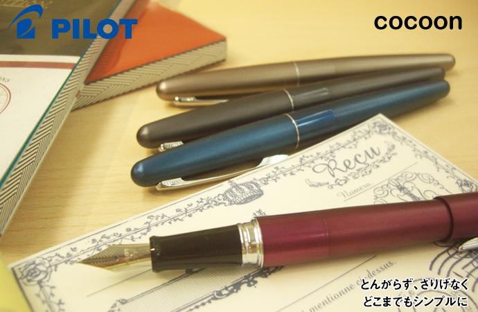 【人気 おすすめ】 PILOT パイロット シンプルな万年筆 cocoon コクーン 特殊合金ペン先 万年筆 細字