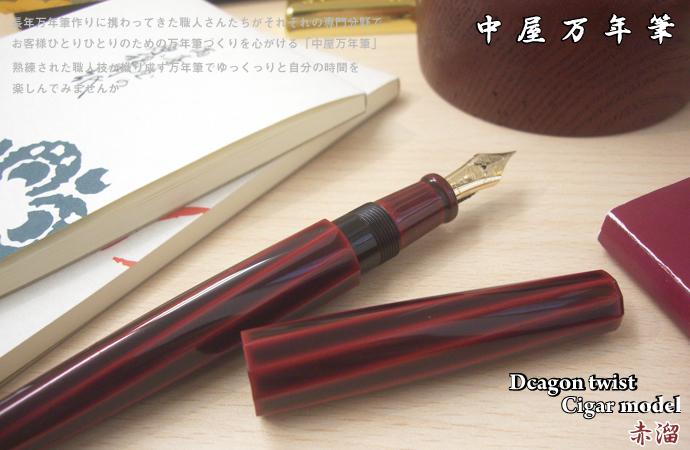 【標準ペン先調整】中屋万年筆 シガーモデル 十角ツイスト 輪島漆塗仕上げ 赤溜