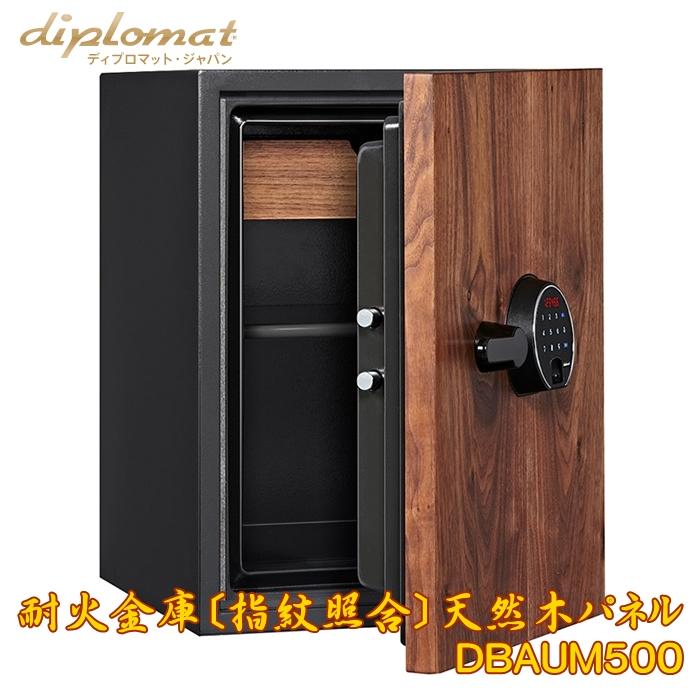 ディプロマット 耐火金庫〔指紋照合〕天然木パネル DBAUM500