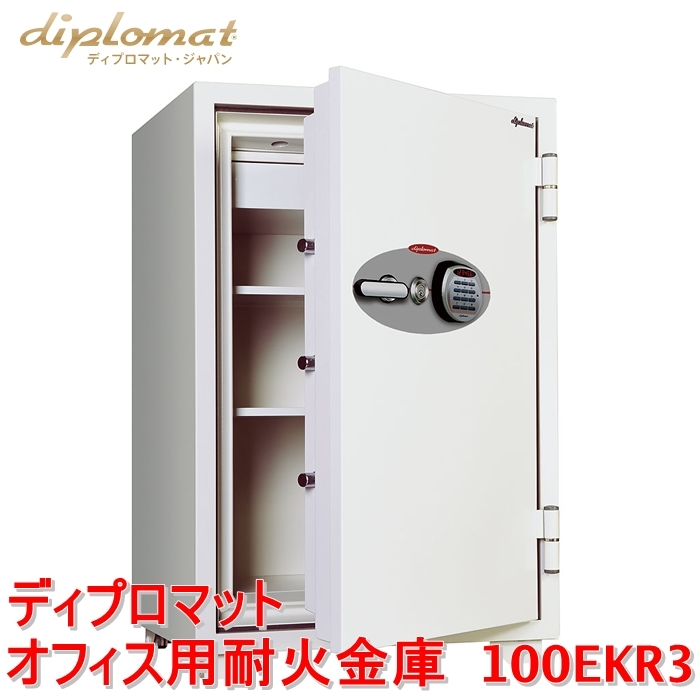 ディプロマット オフィス用耐火金庫 100EKR3 〔テンキー式〕