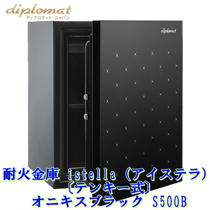 ディプロマット 耐火金庫 istella(アイステラ) 〔テンキー式〕 オニキスブラック S500B