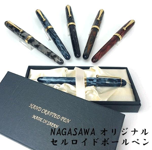 ナガサワオリジナル セルロイドボールペン(大西製作所/ジェットストリーム/nagasawa)