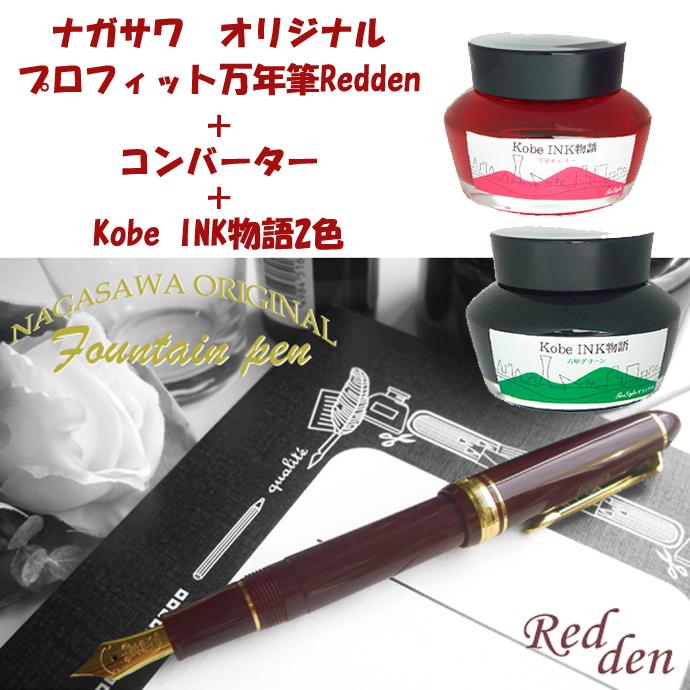 NAGASAWA オリジナル万年筆 レドゥン&神戸インク物語2色セット (ナガサワ/14金ペン先/KobeINK)
