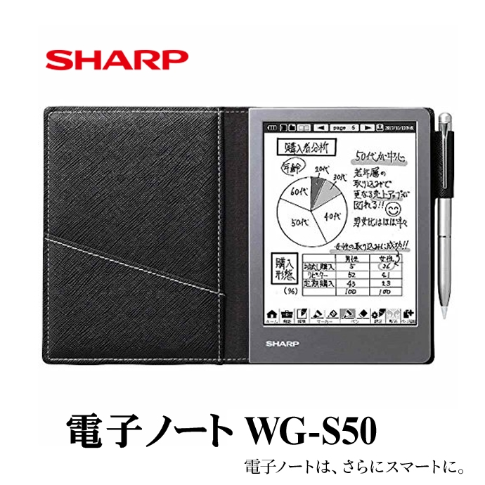 【在庫あり】シャープ 電子ノート ブラック系 WG-S50(デジタル文具/デジタルメモ)
