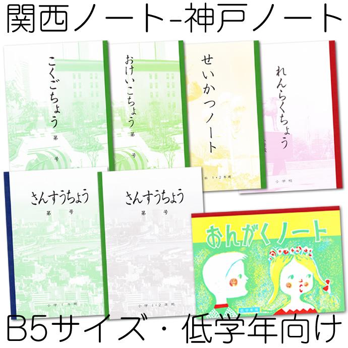 【人気 おすすめ】 関西ノート学習帳 低学年用 B5サイズ (神戸ノート)