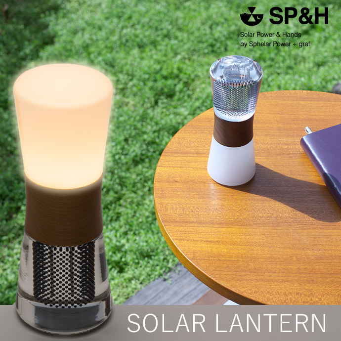 SPHELAR POWER スフェラーランタン ソーラー/太陽電池 / LED電気