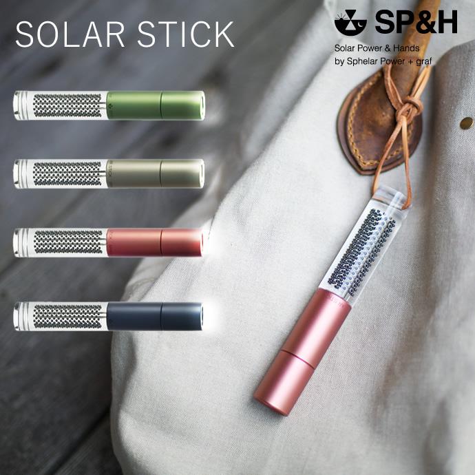 SPHELAR POWER スフェラースティック ソーラーLEDペンライト