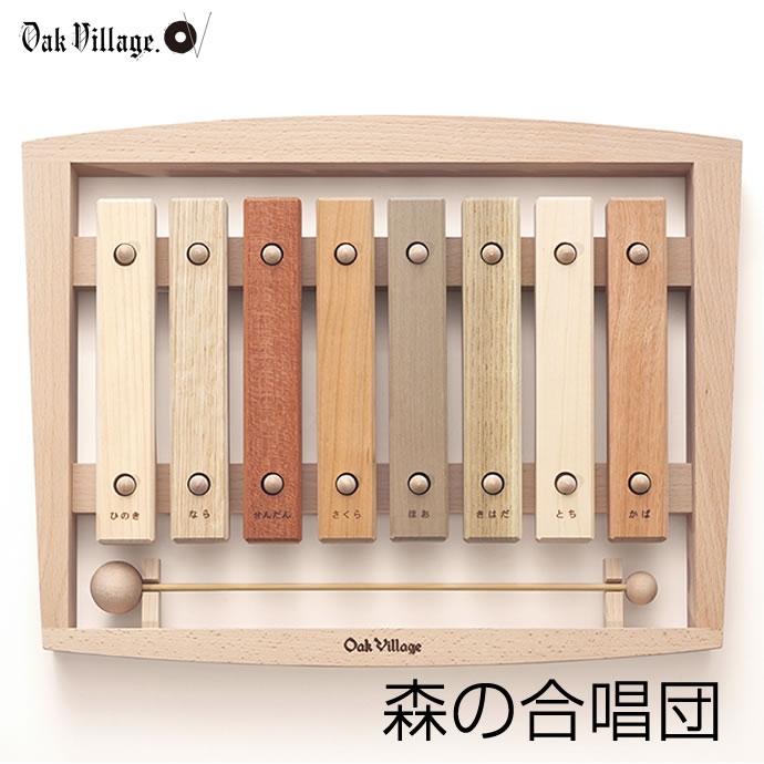 オークヴィレッジ 森の合唱団(木琴)(幼児向け玩具/無塗装/木の楽器/oak village/お祝い/プレゼント)