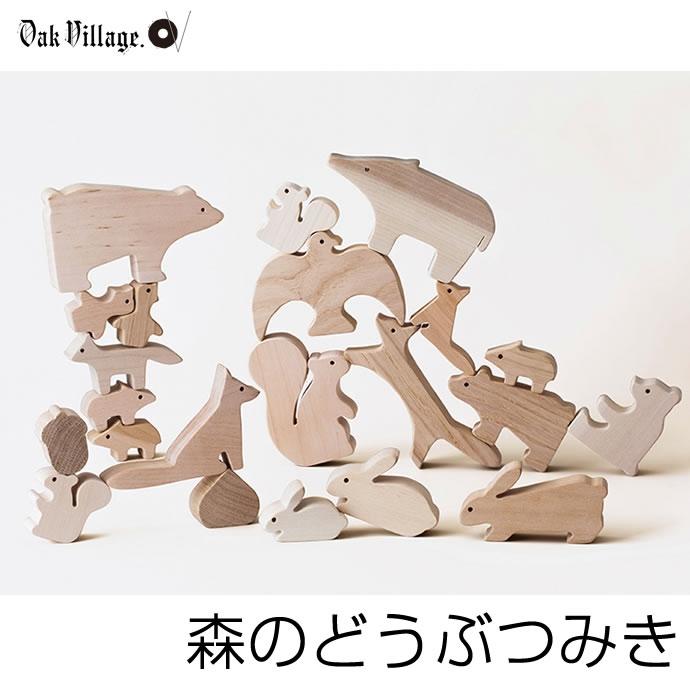 オークヴィレッジ 森のどうぶつみき(幼児向け玩具/白木/無塗装/木のおもちゃ/oak village/お祝い/プレゼント)