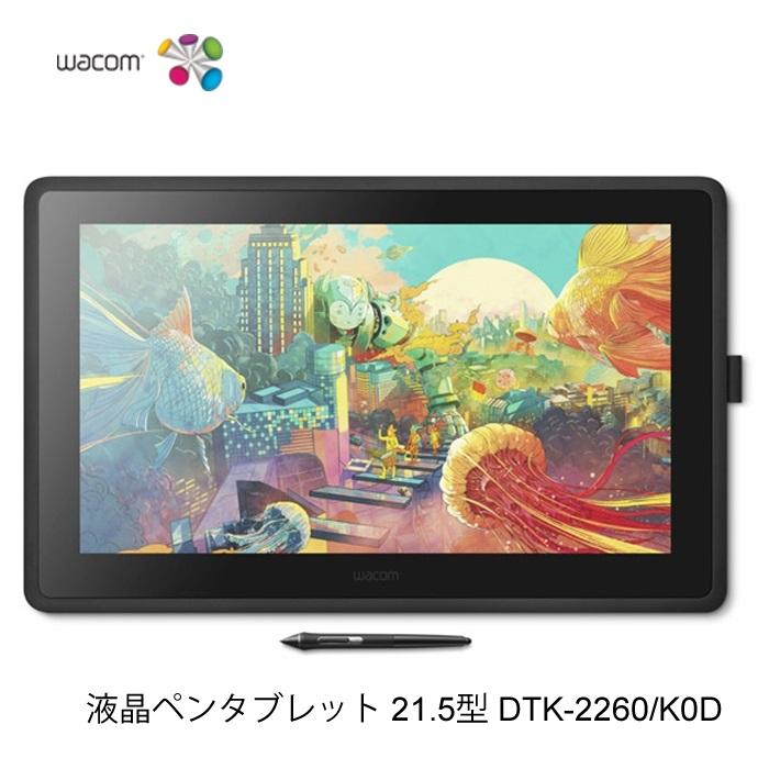 Wacom Cintiq 22 液晶ペンタブレット 21.5型 [DTK-2260/K0D]