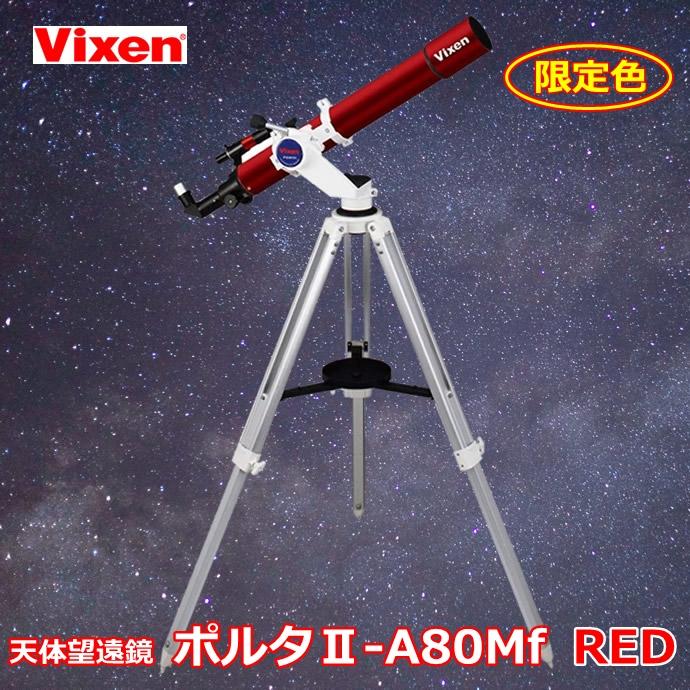 ビクセン 天体望遠鏡 初心者~ベテランまで簡単操作 ポルタII-A80Mf (RED)