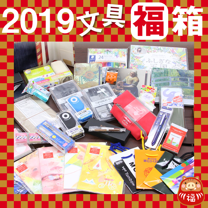 I do my best as hard as possible in limited number of fortune box 2019!  2019 Nagasawa stationery center fun lucky bag