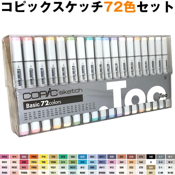 【入荷しました】Too コピックスケッチベーシック 72色セット 12502077 クリスマスプレゼント おススメ/イラストマーカー/コミックペン