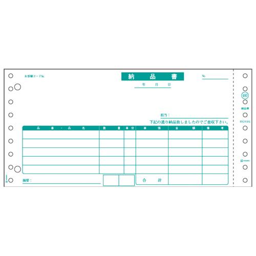 ヒサゴ 納品書 SB480-2P 2枚複写 2000折 (コンピュータ帳票用紙//レーザープリンタ用納品書用紙)