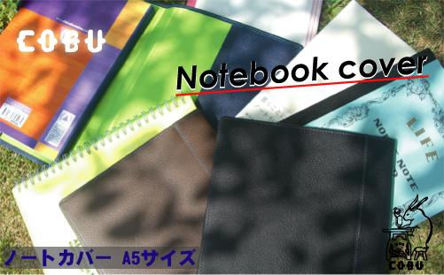 【人気おすすめ】 小泉製作所 COBU(コブ) Notecover A5 ノートカバー A5サイズ対応