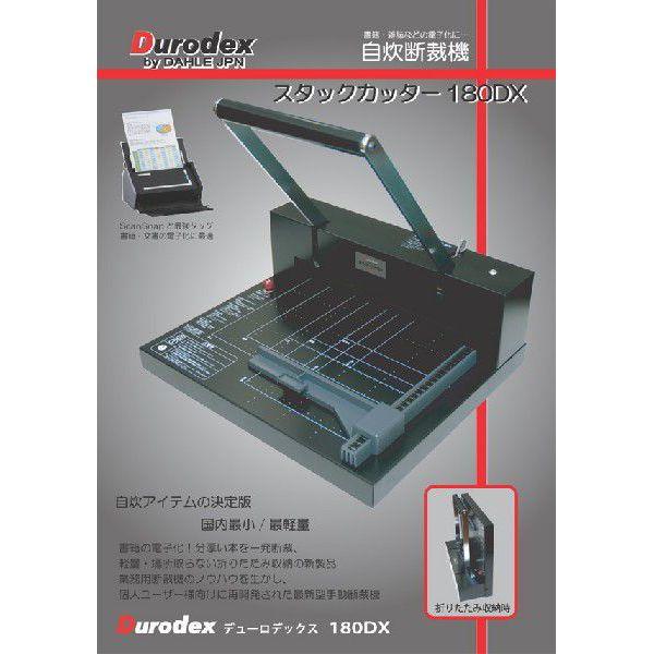 裁断機 180DX A4対応 折りたためる裁断機 デューロデックス スタックカッター 180DX(自炊/裁断/断裁)